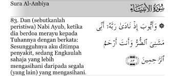 Doa Merawat Sakit Kayap