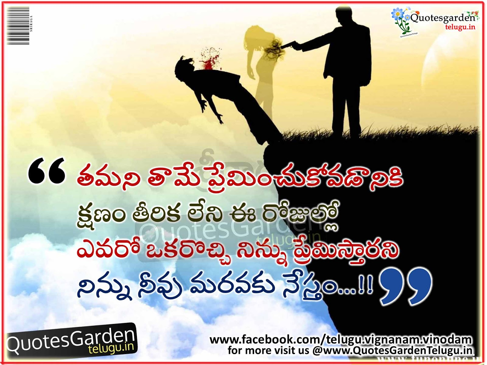 Love Quotes In Telugu For Facebook