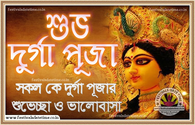 Durga Puja Bengali Wallpaper Free Download, Durga Pooja New Wallpaper Free