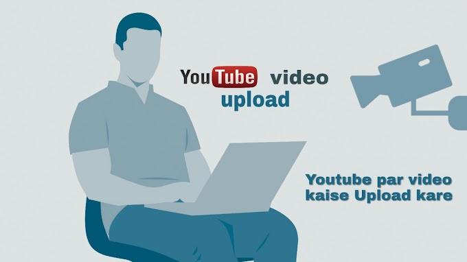 YouTube Par Video kaise Upload Kare In Hindi