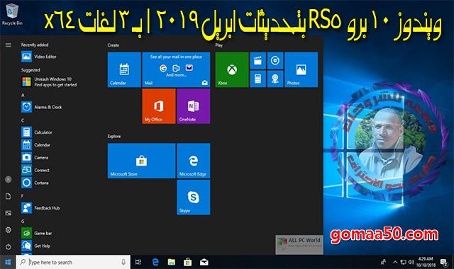ويندوز 10 برو RS5 بتحديثات ابريل 2019  بـ 3 لغات x64