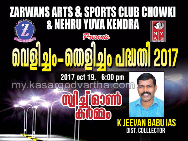 Kerala, News, Light, K Jeevan Babu