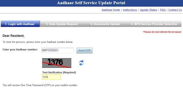 aadhar rectification online