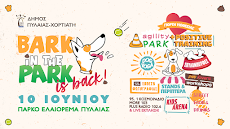 To Doggo διοργανώνει το Bark in the Park vol.2!