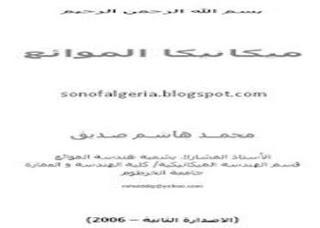 كتاب ميكانيكا الموائع  تأليف : محمد هاشم صديق ، كتب فيزياء pdf