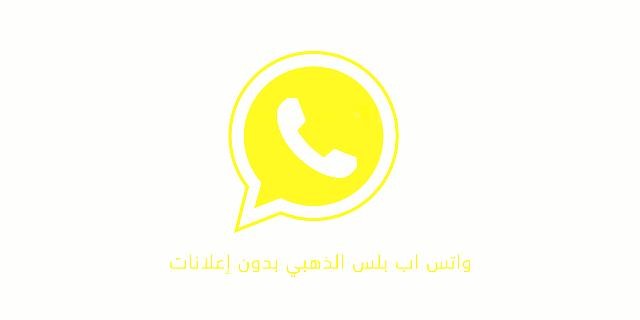 تحميل برنامج واتساب الذهبي أبو عرب Whatsapp plus Gold 5.6.7.8