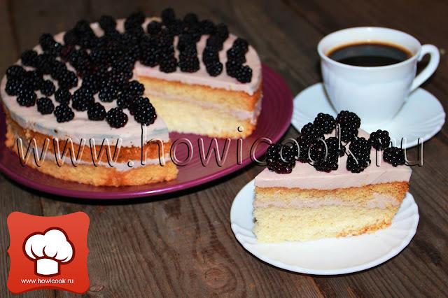 рецепт вкусного торта с ежевикой