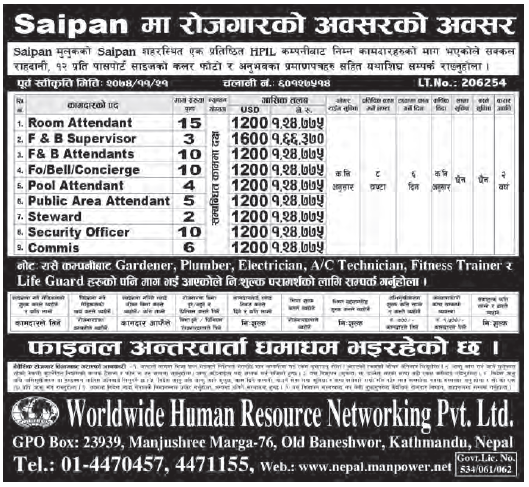 Jobs in Saipan for Nepali, Salary Rs 1,66,370
