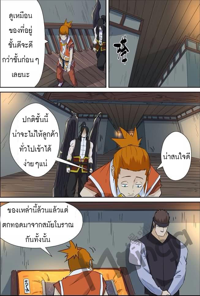 Tales of Demons and Gods ตอนที่ 165.5 หน้า 8