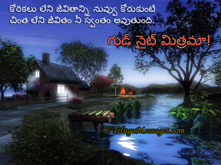 100+ Best Good Night Images in Telugu For Whatsapp (2019) | Good