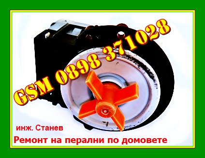 Инж. Станев, извършва ремонт на битова техника в София, ремонт, перални, печки, телевизори,    ремонт на  техника,  в дома, уред,