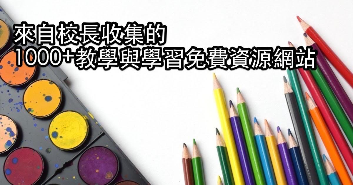 1000+教學及學習免費資源網站,老師學生必備清單