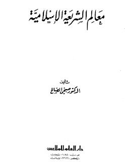 معالم الشريعة الإسلامية للدكتور صبحي الصالح