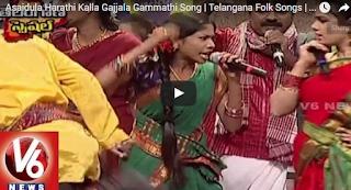 Asaidula Harathi Kalla Gajjala Gammathi Song  Telangana Folk Songs