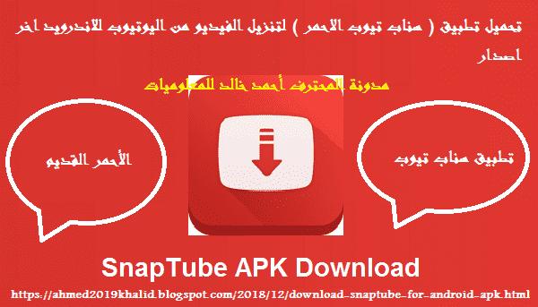 تحميل تطبيق ( سناب تيوب الاحمر القديم ) لتنزيل الفيديو من اليوتيوب للاندرويد اخر اصدار