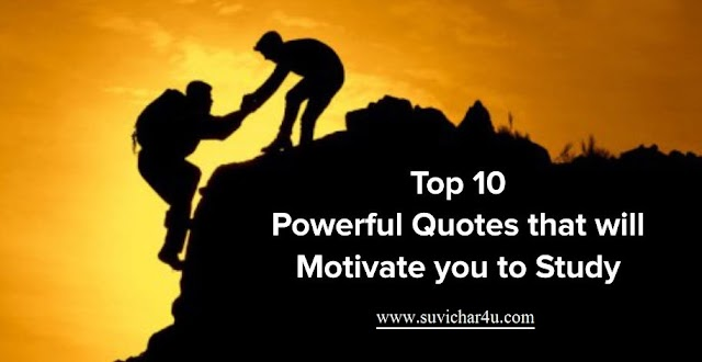 MOTIVATIONAL QUOTES FOR STUDENTS: SSC Exam में सफलता पाने के लिए मंत्र