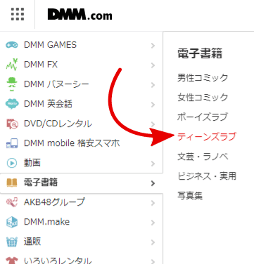 DMM.com menu screenshot showing the teens' love category