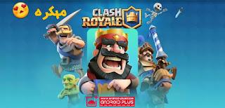 تحميل لعبة كلاش رويال مهكره احدث اصدار مع البطاقات الجديده ، كلاش رويال مهكره ،تحميل كلاش رويال مهكرة ، تهكير كلاش رويال ، download clash royale hack ، كلاش رويال فكس ، fhx clash royale