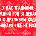 15 занимательных анекдотов про зиму и Новый год, которые вас согреют