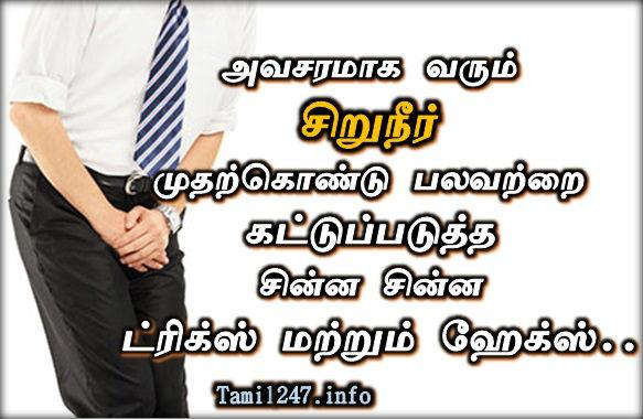 சின்ன சின்ன ட்ரிக்ஸ் மற்றும் ஹேக்ஸ். Tricks, tips and Life hacks in Tamil