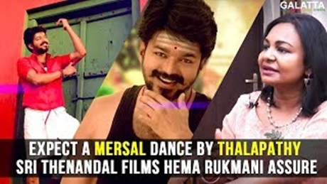 Expect a Mersal dance by Thalapathy Sri Thenandal Films Hema Rukmani Assure