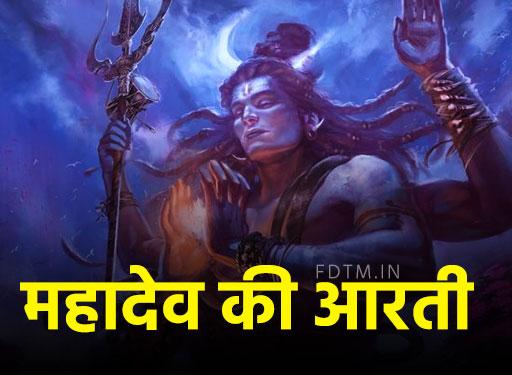 Mahadev Aarti in Hindi