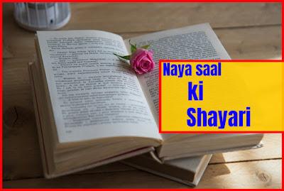 Naya saal ki Shayari २०१९ 2019