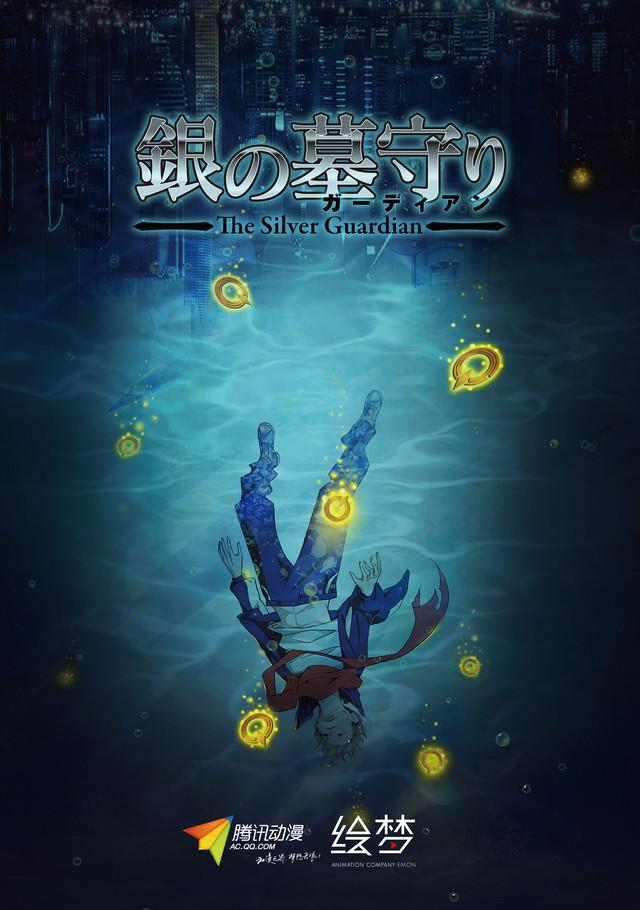 Plakat zapowiadający anime Gin no Guardian