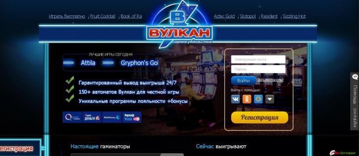 убрать онлайн казино вулкан