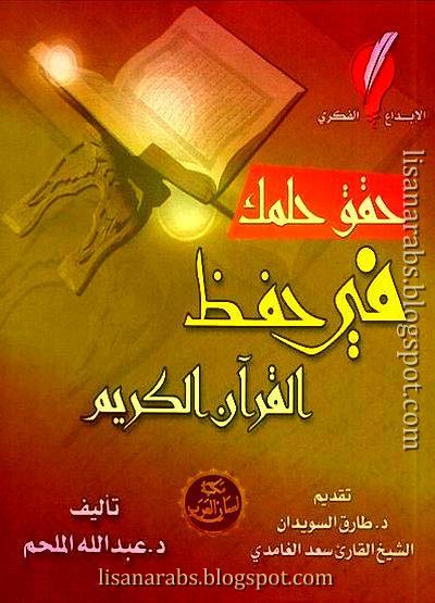 كتاب حقق حلمك في حفظ القرآن الكريم pdf