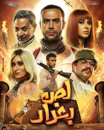 مشاهدة وتحميل فيلم لص بغداد - بجودة HD 1080p