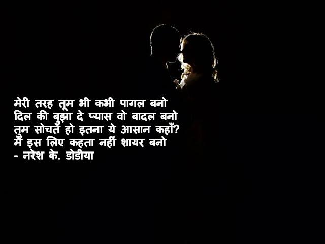 मेरी तरह तूम भी कभी पागल बनो  Hindi Muktak By Naresh K. Dodia