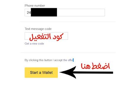 شرح تفعيل حسابك باي بال PayPal