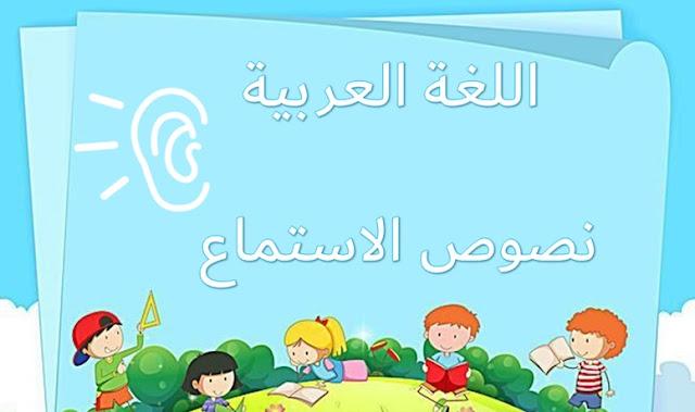 نص الاستماع اعرف نفسك في اللغة العربية للصف الثاني عشر
