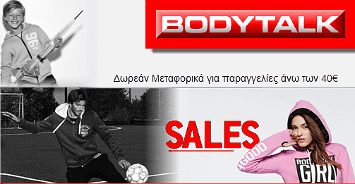 Sales Are On - BodyTalk