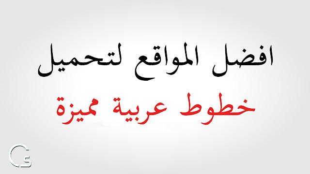 افضل المواقع لتحميل خطوط الفوتوشوب عربية وانجليزية