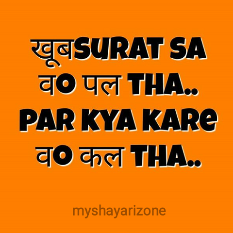 Best Sad Emotional Lines in Hindi