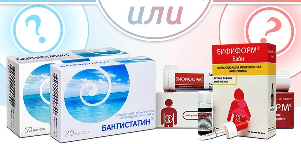 Бифиформ и Бактистатин