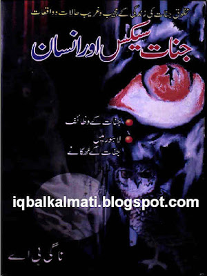 Jinnat Sex Aur Insan by Nagi B A Free Download