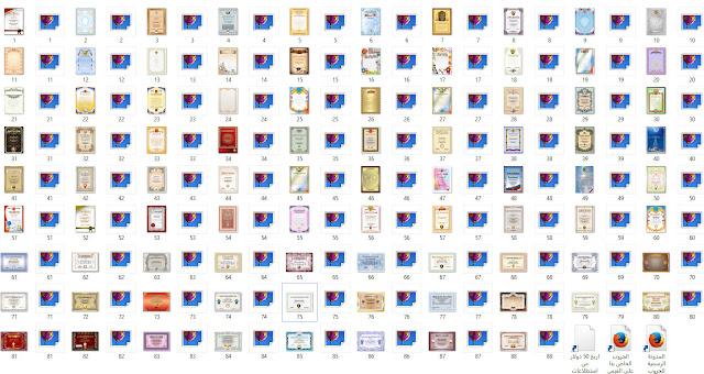 90 ملف شهادات تقدير بصيغة PSD عالية الجودة