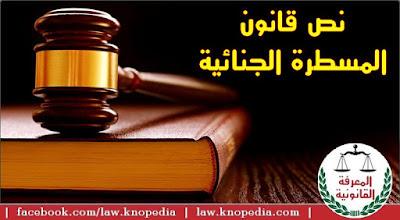نص قانون المسطرة الجنائية