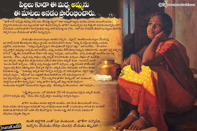 Images for valuable stories in telugu about mother,Telugu Moral Stories about mother,Short Stories about Mother Sacrifices in telugu,moral stories in telugu about mother,5 Inspirational & Motivational Stories (with Morals) For Children,moral stories in telugu,a short story about mother love in telugu,telugu moral stories on friendship,story in telugu,moral stories in telugu to write,story mother,moral stories in telugu pdf,moral stories in telugu for students