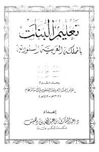 تعليم البنات بالمملكة العربية السعودية - عبد الملك عبد الله بن دهيش