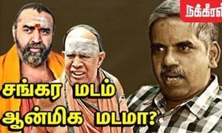 Advocate Elangovan | Vijayendrar | Vairamuthu | Andal Issue | Jeeyar