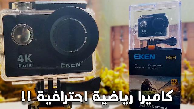 كاميرا رياضية احترافية وبثمن جد مناسب تصور الفيديو بجودة 4K ستعشقها 😍 !! EKEN H9R Unboxing and Review📸