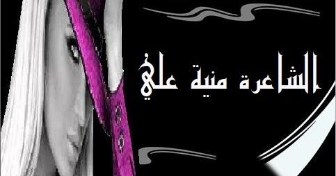 30b655894 ديوان منية عاشقة الحروف للشاعرة منية علي | مشاعر وأحساس