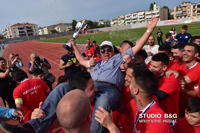 Παρουσία Π. Ταχτσίδη η απονομή του κυπέλλου στην Πρωταθλήτρια ομάδα του Ναύπλιο 2017 (βίντεο)