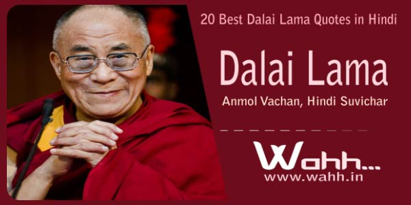 20- Best-Dalai-Lama-Quote-in-Hindi,