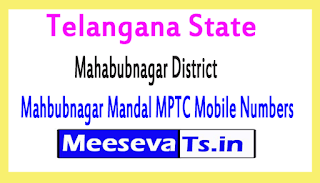 Mahbubnagar Mandal MPTC Mobile Numbers List Mahabubnagar District in Telangana State