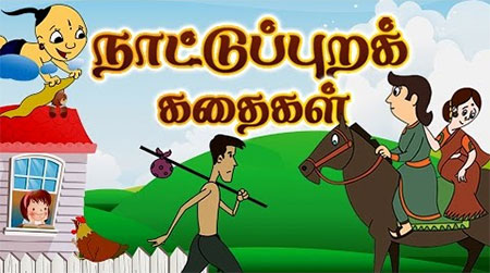 Indian Folk Tales Stories in Tamil | Tamil Stories for kids | Folk Tales Stories for kids